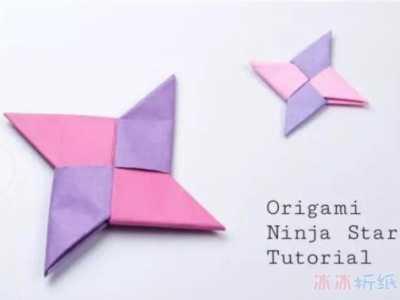 四折法步骤图解 简单漂亮四角飞镖的折法详细步骤图